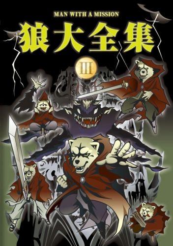 """#release Oggi esce il DVD """"Ookami Daizenshu III ( 狼大全集Ⅲ)"""" di MAN WITH A MISSION. Info su http://www.jmusicitalia.com/man-with-a-mission/dvd/ookami-daizenshu-iii/"""