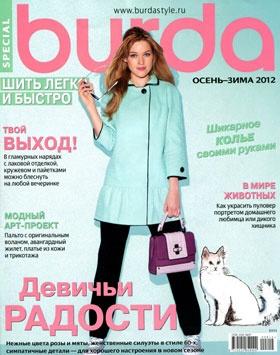 Журнал Бурда 2012 с выкройками | pokroyka.ru-выкройки одежды на любую фигуру