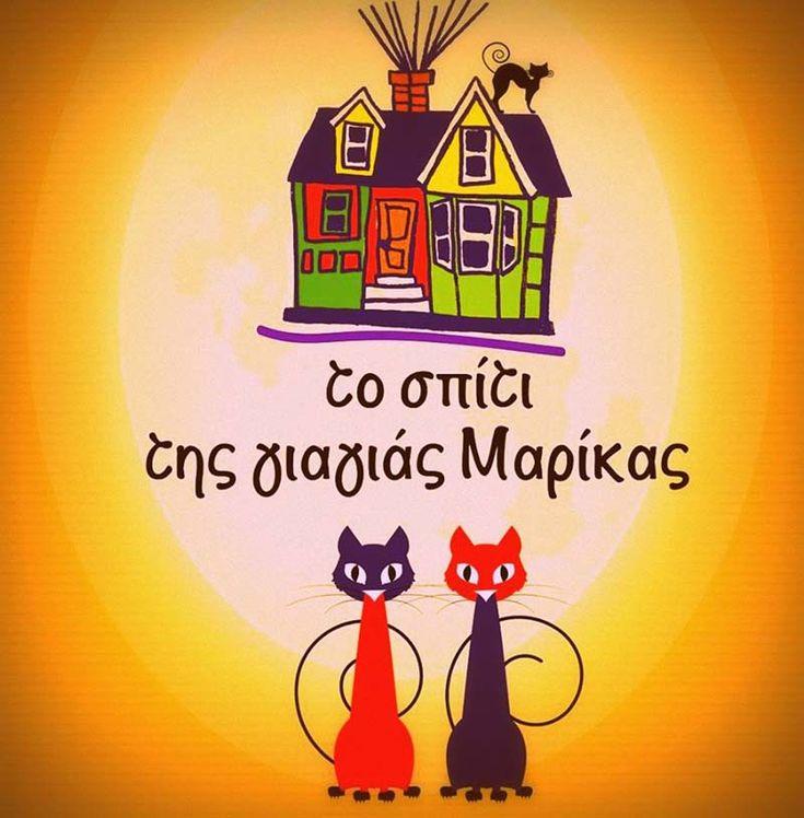 """Ομιλία με θέμα τον ρόλο των γονέων στο καθημερινό διάβασμα των μαθητών στο """"Σπίτι της γιαγιάς Μαρίκας"""""""