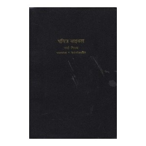 Nepalese New Testament, Psalms, and Proverbs / Black Vinyl Softcover / Based on the Origian Greek text