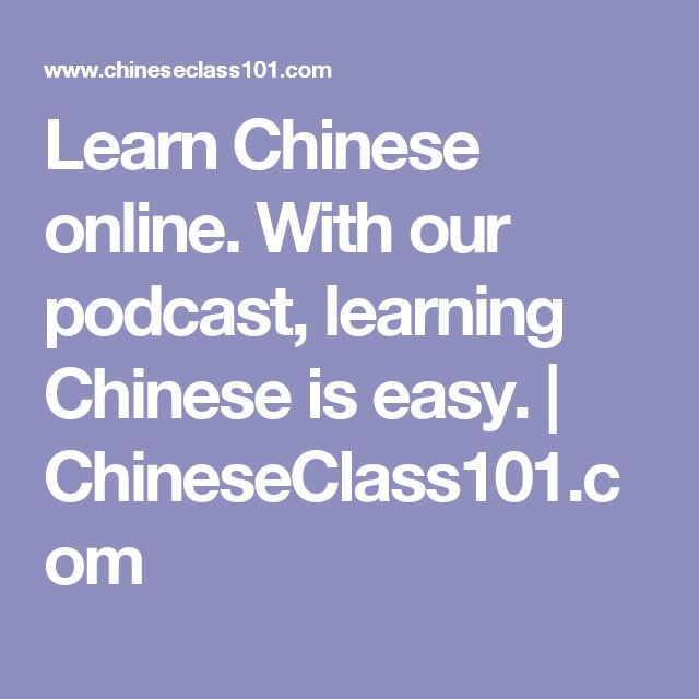 Learn Chinese online. With our podcast, learning Chinese is easy. | ChineseClass101.com