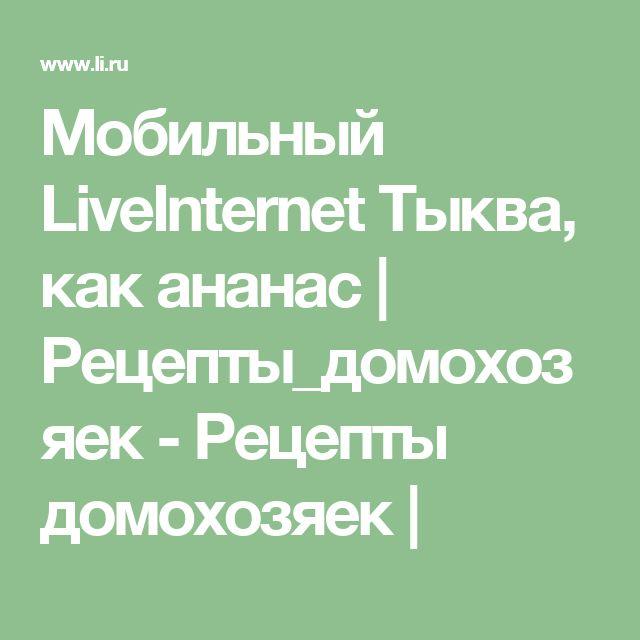 Мобильный LiveInternet Тыква, как ананас | Рецепты_домохозяек - Рецепты домохозяек |
