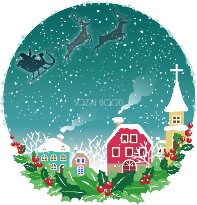 「クリスマスのフレーム飾り枠の無料イラスト」NO.58341は、柊が装飾された枠の中には、雪の降るクリスマスの夜の街並み。空にはトナカイの引くソリとサンタクロースのシルエット、家々から立ち上る煙突の煙が空へと昇ってゆくメルヘンチックな雰囲気のフレーム(枠)で、ブルーとレッド