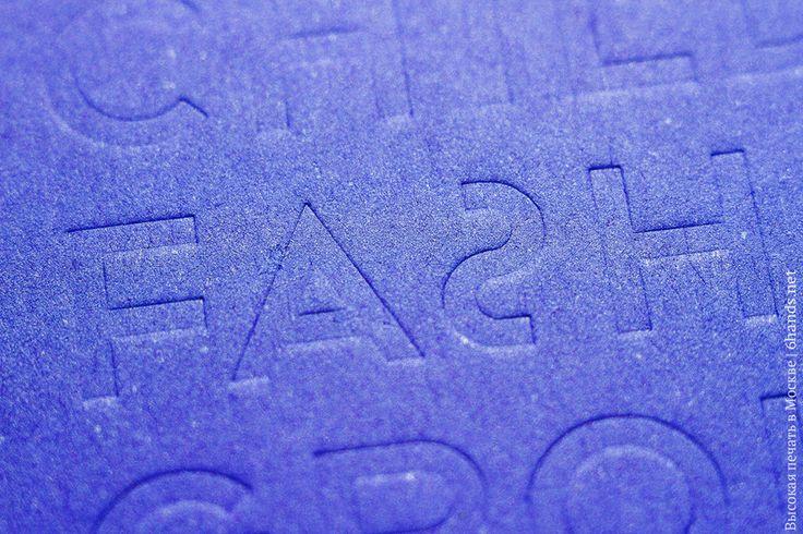 Блинтовое тиснение.  #высокаяпечать #letterpress #визитки #6hands