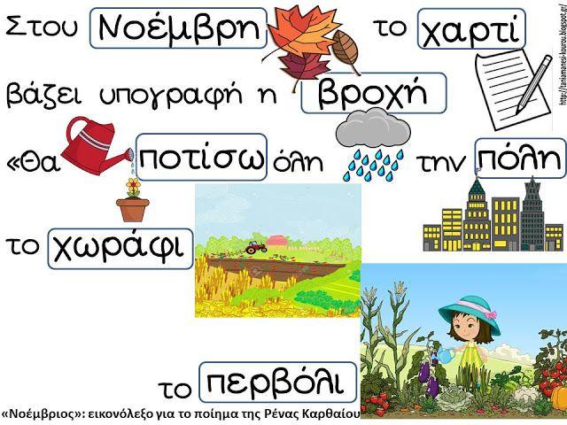 """Δραστηριότητες, παιδαγωγικό και εποπτικό υλικό για το Νηπιαγωγείο & το Δημοτικό: """"Στου Νοέμβρη το χαρτί..."""" ποίημα-εικονόλεξο για τον Νοέμβριο, φύλλο εργασίας και 17 χρήσιμες συνδέσεις"""