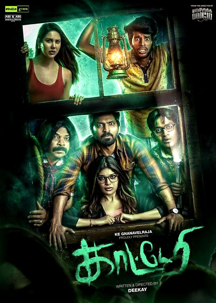 Upcoming Tamil Movie Katteri Release Date 2020 Cast Review Digitallife18live Com Full Films Hd Movies Online Hd Movies