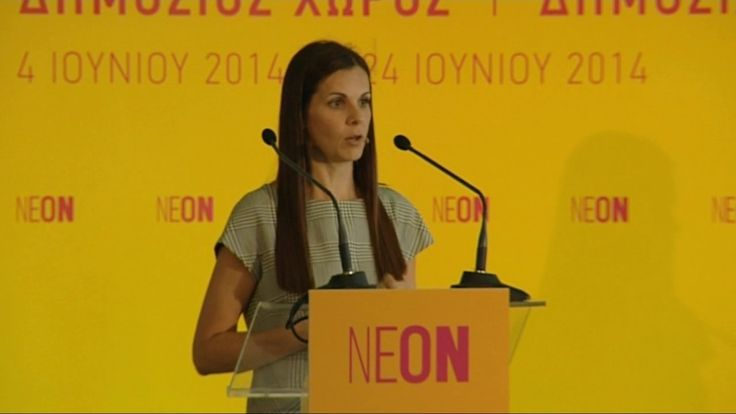 Elly Andriopoulou, COO at the Stavros Niarchos Foundation Cultural Center | NEON Open Discussion | Video