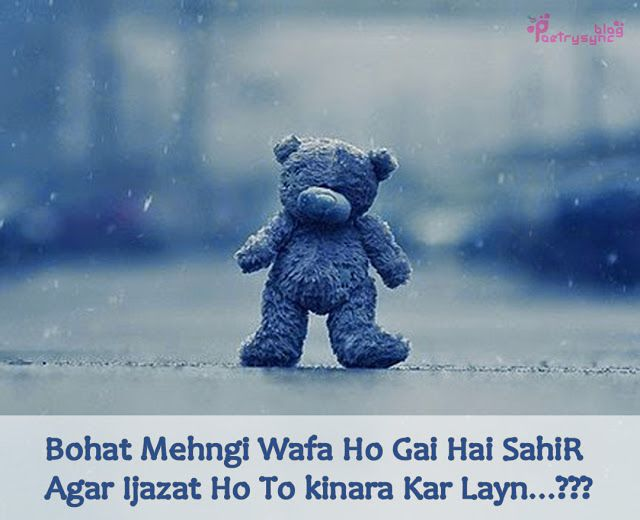 Alone Sad Poetry With Sad Teddy Bear Pictures | Poetry