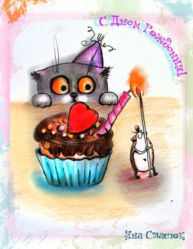Приколы, иллюстрации для открыток день рождения