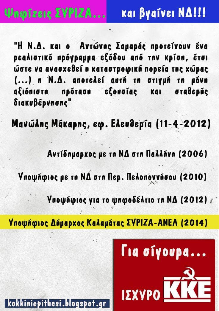 Ψηφίζεις ΣΥΡΙΖΑ και βγάινει ΝΔ!!  http://kokkiniepithesi.blogspot.gr/2014/03/blog-post_7.html