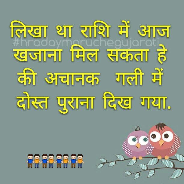 Hindi Quote Hindi Quotes Hindi Quotes Quotes Friendship Quotes