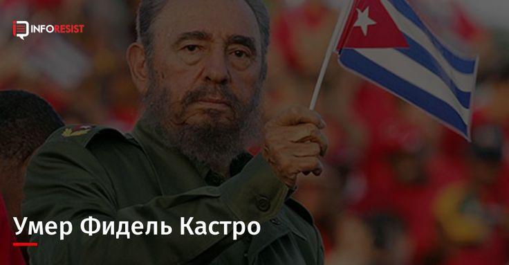 #world #news  Умер Фидель Кастро  #FreeUkraine #StopRussianAggression