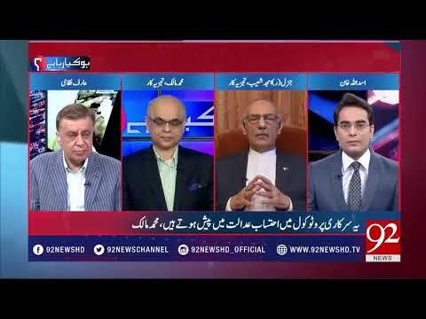 Gen (R) Amjad Shoaib talk about Nawaz Sharif's Political strategy  - 16 October 2017 - 92NewsHDPlus - http://www.pakistantalkshow.com/gen-r-amjad-shoaib-talk-about-nawaz-sharifs-political-strategy-16-october-2017-92newshdplus/ - http://img.youtube.com/vi/GPXSCakMbsU/0.jpg