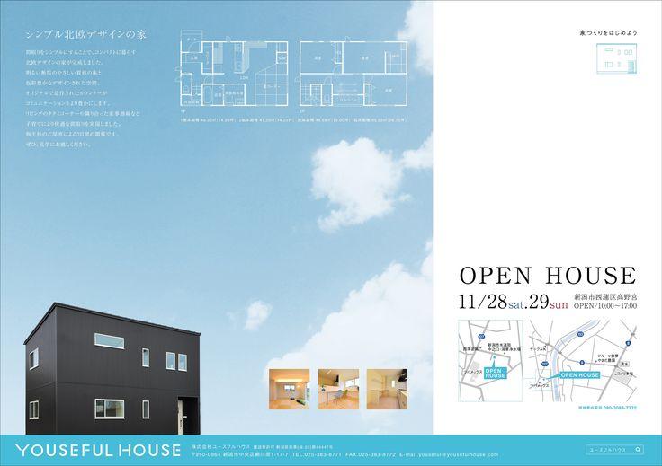 イベント情報   新潟 住宅 デザイン