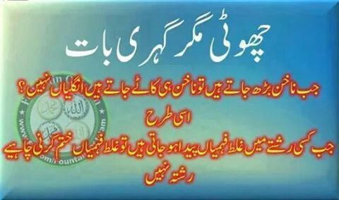 Ghry baat