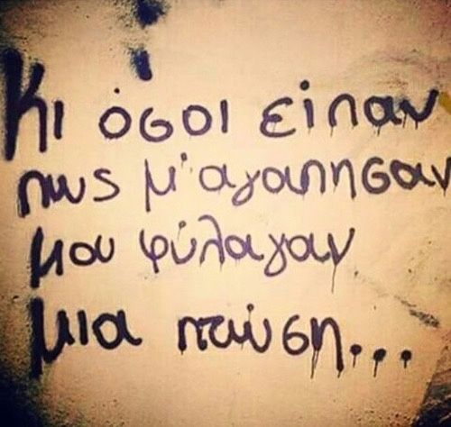 #love ? #greek #quotes