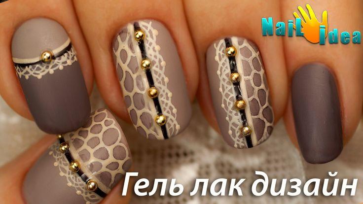 КРУЖЕВО на гель-лаке пошагово   МАТОВЫЙ дизайн ногтей гель лаком (шеллак...
