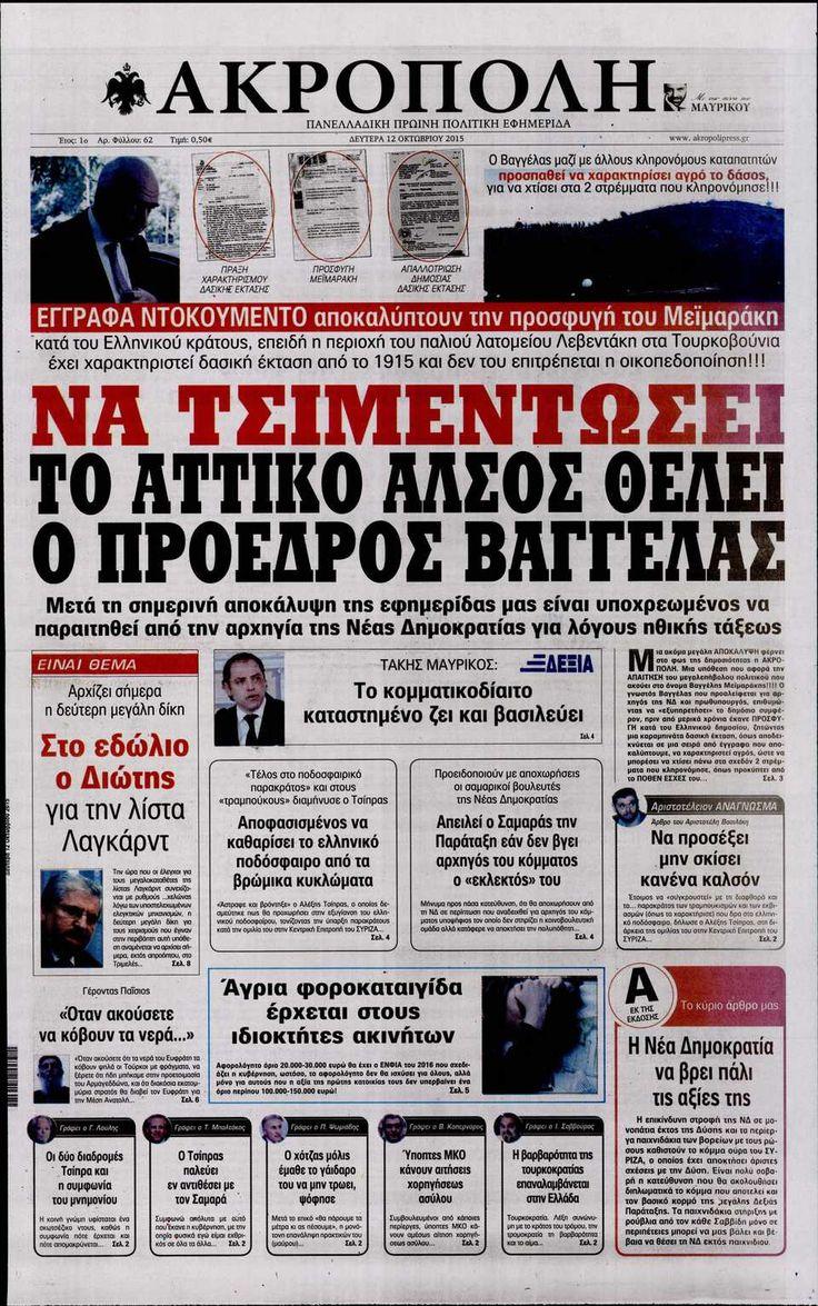 Εφημερίδα Η ΑΚΡΟΠΟΛΗ - Δευτέρα, 12 Οκτωβρίου 2015