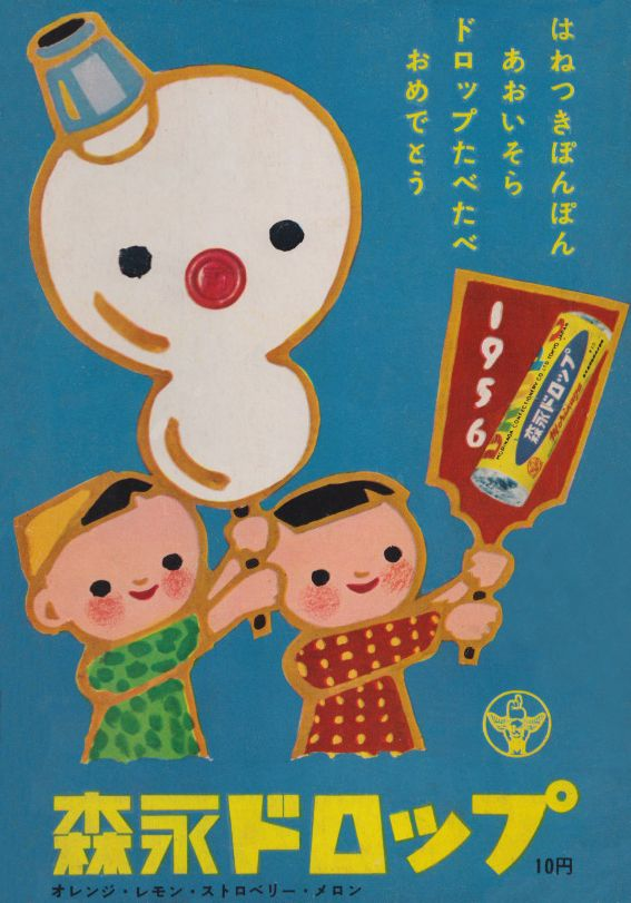 Happy new year 1956 from drop sweets vintage Japanese advertisement