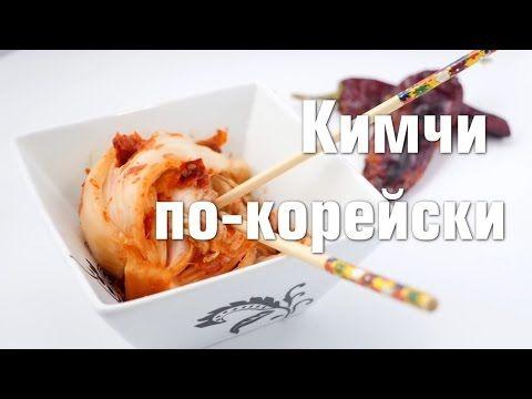 ПРОСТОЙ РЕЦЕПТ | Кимчи по-корейски (кимчи́, ким-чи́, чимчхи́, чимчха, чи...