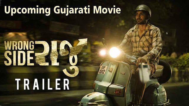 Wrong Side Raju Gujarati Movie Official Trailer
