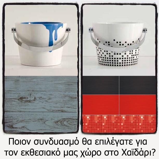 Ποιον συνδυασμό θα επιλέγατε για τον εκθεσιακό μας χώρο στο Χαϊδάρι? #kypriotis #kipriotis #plakakia #anakainisi #athens #ellada #greece #hellas #banio #dapedo