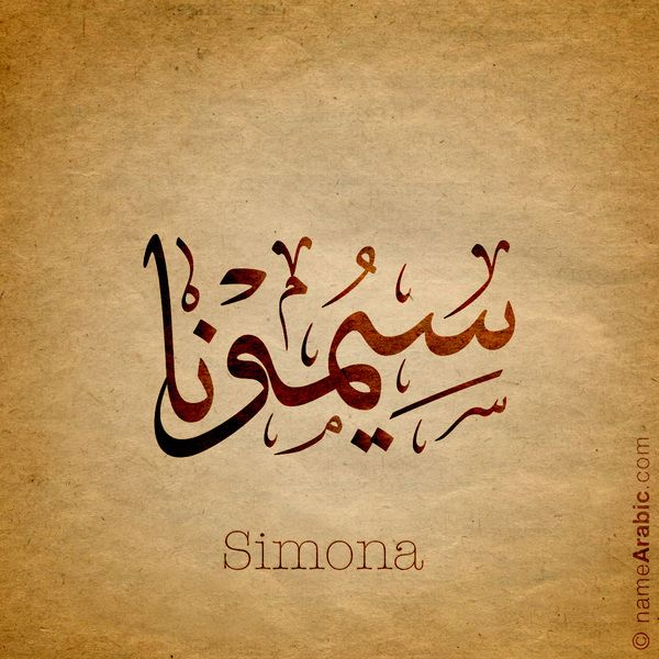 """Arabic Calligraphy design for «Simona - سيمونا» Name meaning: Simona is an Italian feminine name it is the Italian feminine form of Simone is a female/male given name derived from Simon, Hebrew Simeon, meaning """"one who hears"""". It first appeared in Iberia from the 10th century, as Jimena, Ximena. Simone itself is the French spelling; it is sometimes spelled, Simonne."""