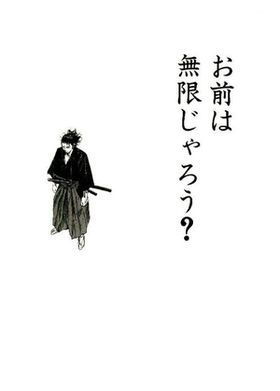 """メールで使える""""バガボンド""""セリフ画像&壁紙集【井上雄彦】 - NAVER まとめ"""