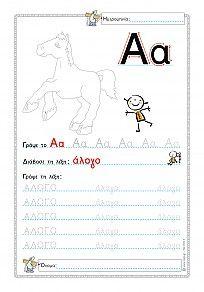 Γράφω και ζωγραφίζω το άλογο - Φύλλο εργασίας