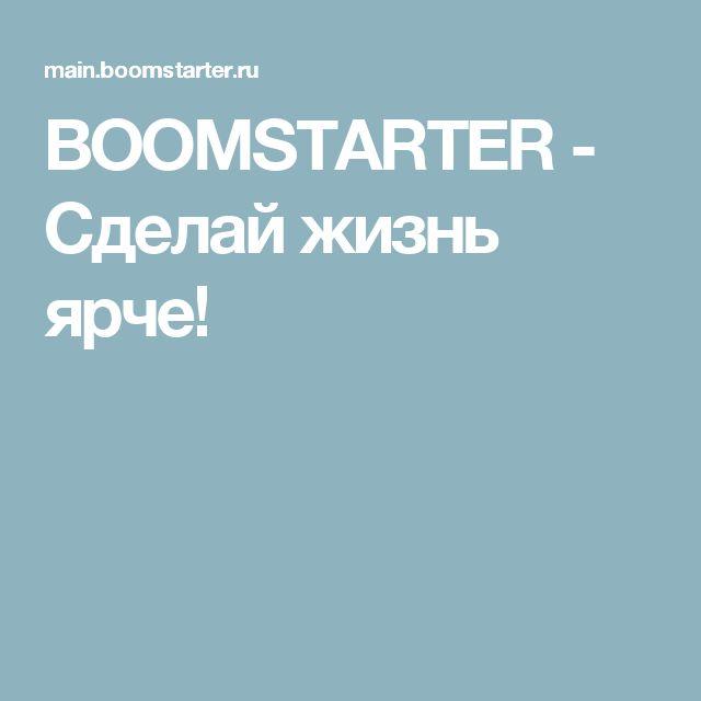 BOOMSTARTER - Сделай жизнь ярче!