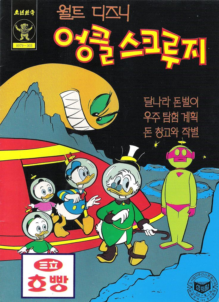 South Korea - Uncle Scrooge (Korean).  Scanned image of comic book (©Disney) cover