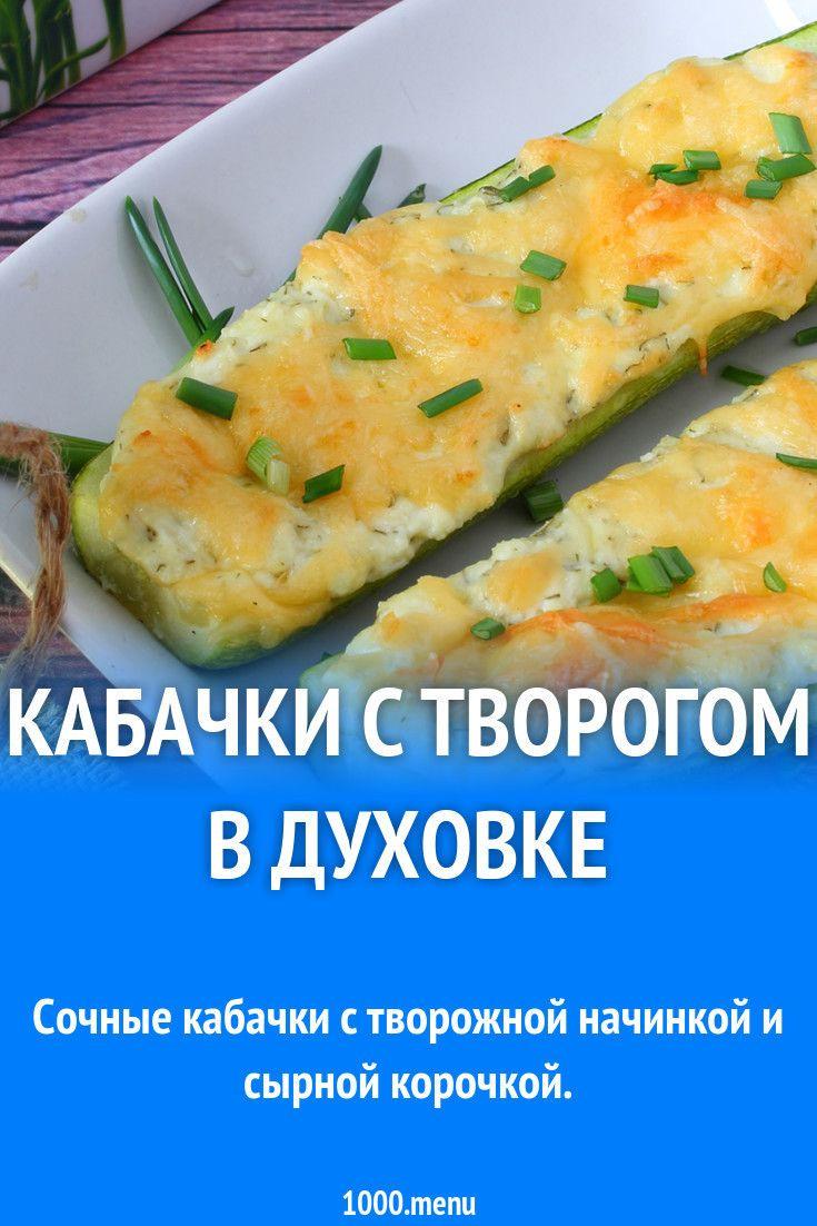 Кабачки с творогом в духовке рецепт с фото пошагово ...