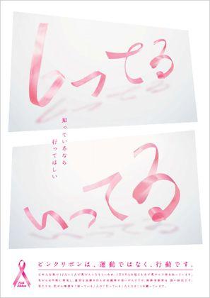 第11回 ピンクリボンデザイン大賞 | イベント紹介 | ピンクリボンフェスティバル