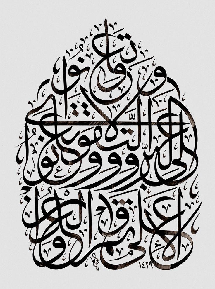 2164 Best Calligraphie Islamique Images On Pinterest