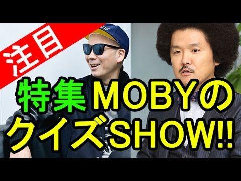 宇多丸「スクービードゥー、MOBYのクイズSHOW!!特集」ウィークエンドシャッフル2016年11月12日