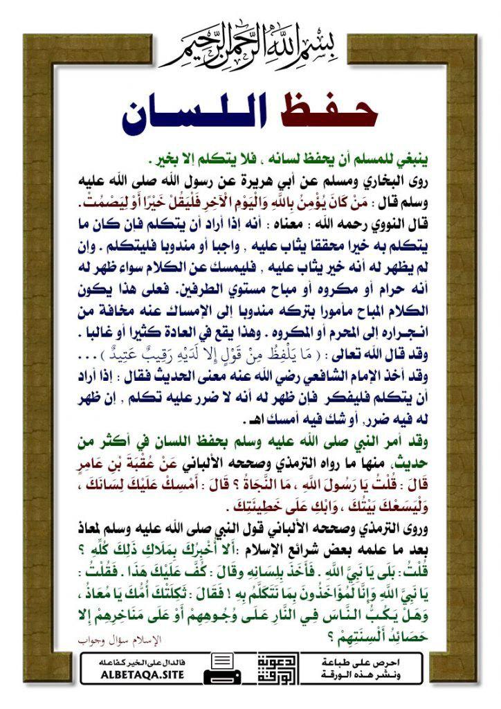 Pin By Nor El Hoda Hosam On ادب الحوار Islamic Qoutes Islam Qoutes