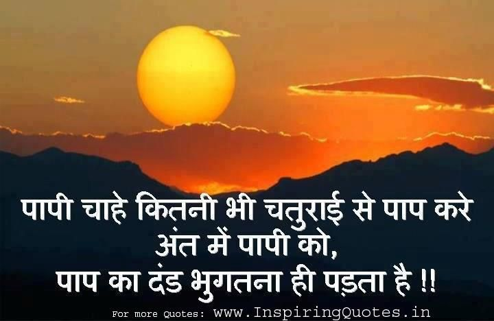 positive thoughts for the day in hindi photo thoughts