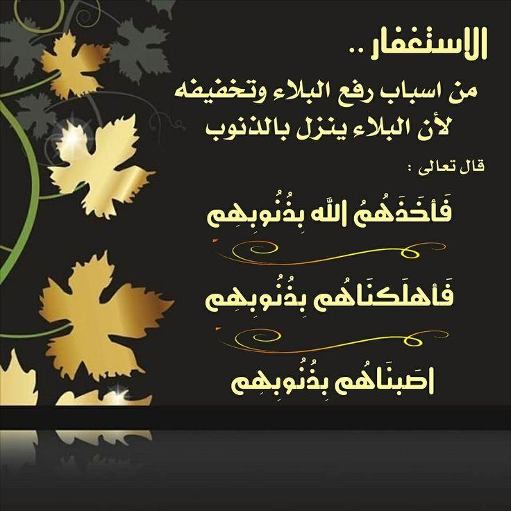 أستغفر الله Prayer For The Day Arabic Calligraphy Allah