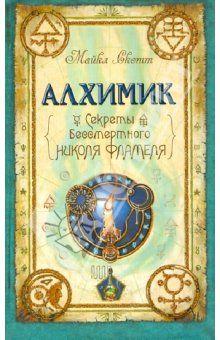 Russia - The Alchemyst. Майкл Скотт - Алхимик: Секреты бессмертного Николя Фламеля обложка книги