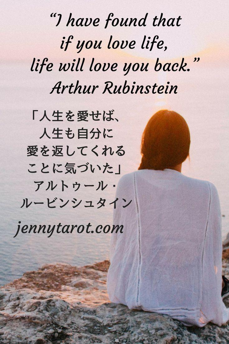 20世紀最高のピアニストと言われるアルトゥール・ルービンシュタインが表現した人生への愛