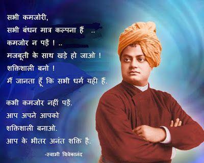 Shayari Hi Shayari: swami vivekanand quotes images in hindi