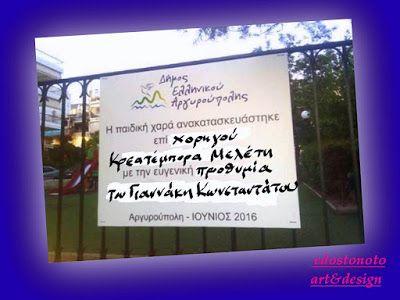 """εδώ στο νότο: Η δημοτική αρχή Ελληνικού-Αργυρούπολης κάνει τα """"σ..."""