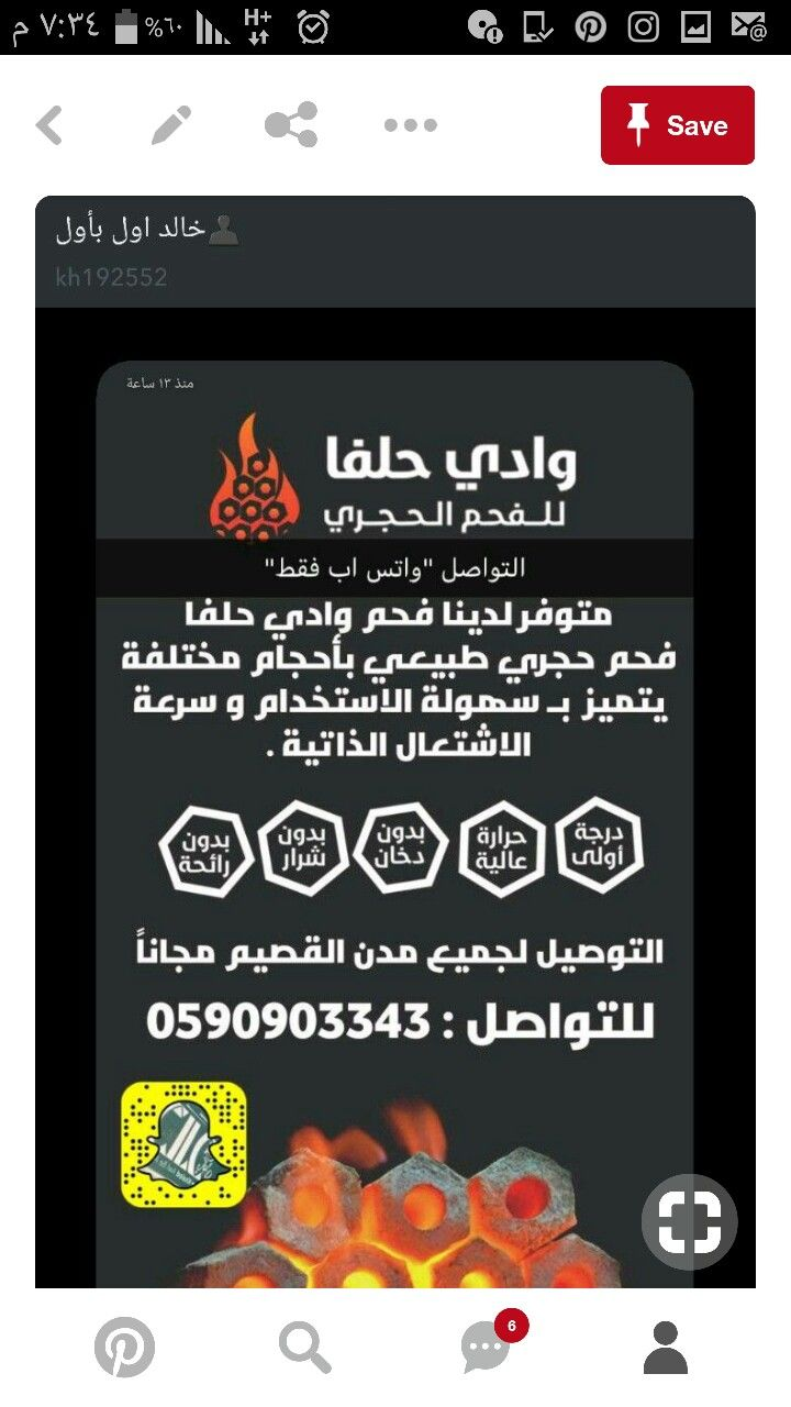 Pin By زينه On منوع Mobile Boarding Pass Boarding Pass