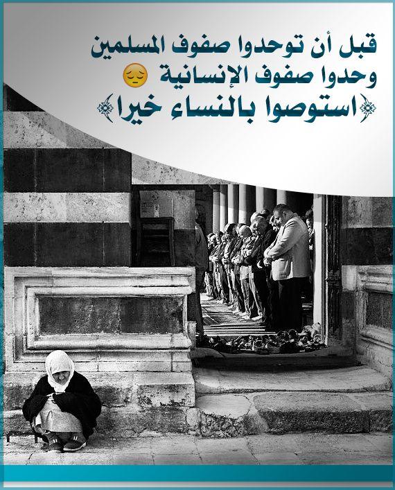 قبل أن توحدوا صفوف المسلمين وحدوا صفوف الإنسانية استوصوا بالنساء خيرا Masjid Al Haram Words Movie Posters