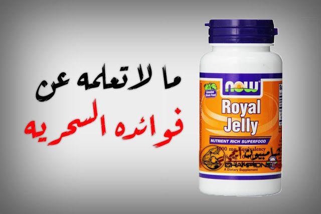 رويال جيلي وما لا تعلمه عن فوائده السحريه وقوه غذاء ملكات النحل تجربتي مع حبوب رويال جيلي Royal Jelly Jelly Royal Jelly Superfood