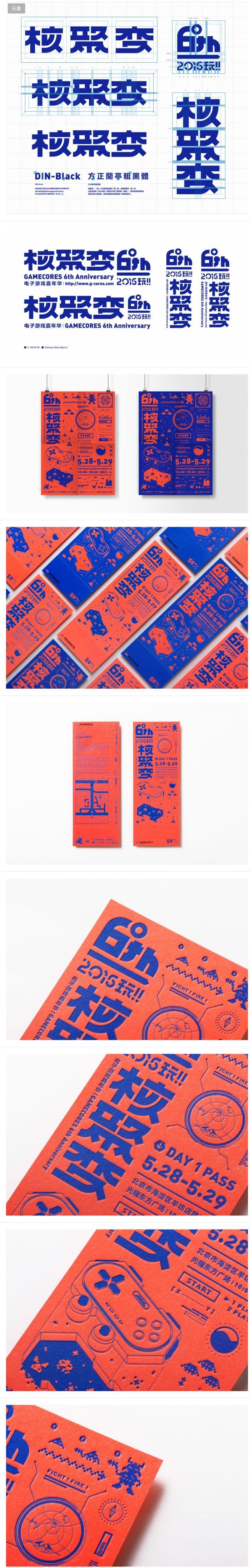 6th核聚變 主視覺設計概念 设计圈 展...