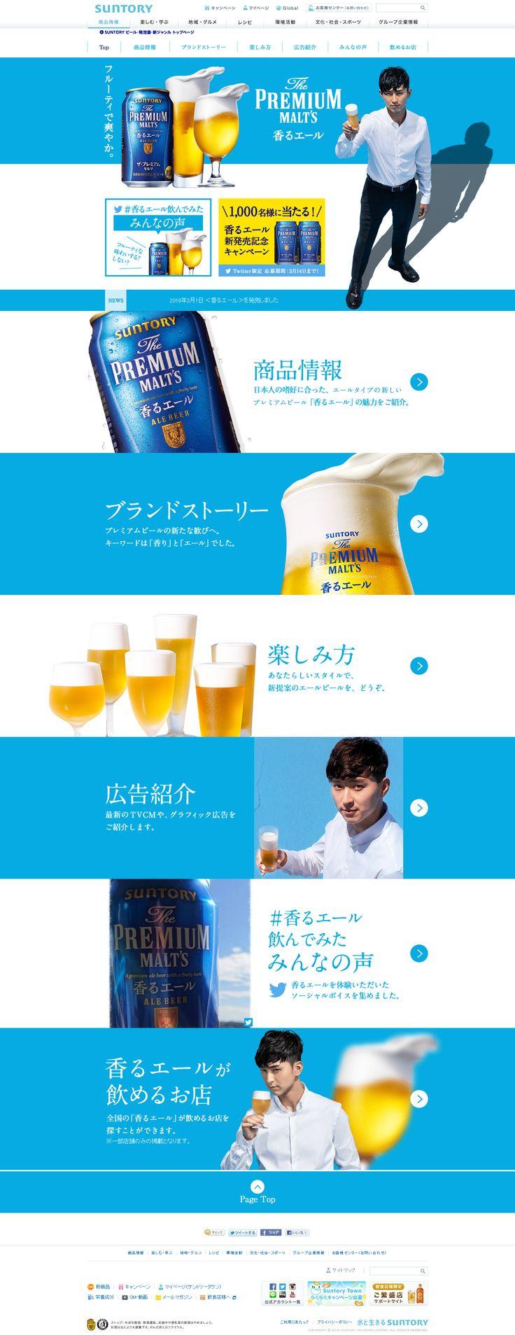 http://www.suntory.co.jp/beer/kaoruale/