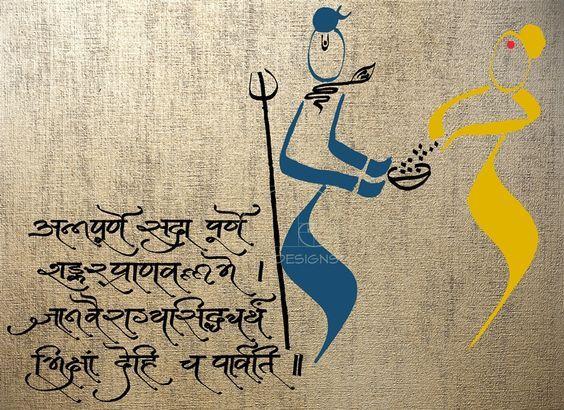 sanskrit...Annapurna mantra...Annapurna giving alms to Shiva: