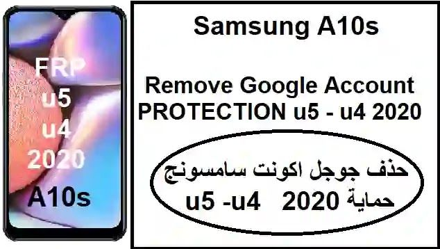 Gsm Sherif حذف حساب جوجل اكونت سامسونج A10s حماية 2020 اندروي How To Remove Protection Samsung