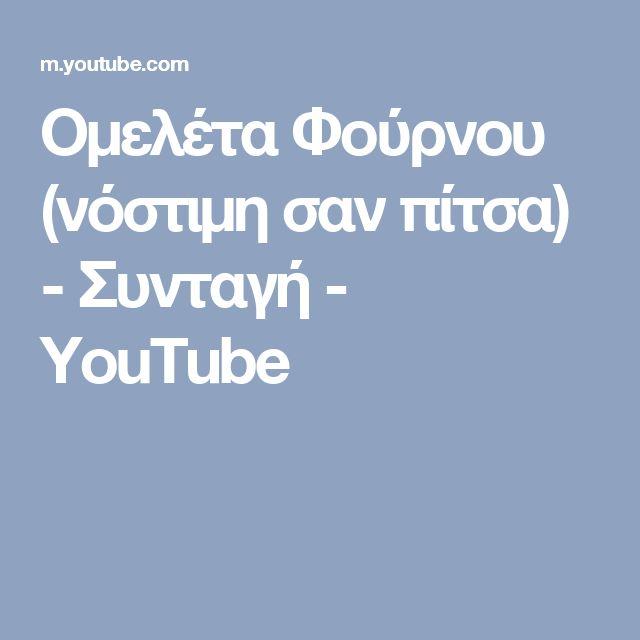 Ομελέτα Φούρνου (νόστιμη σαν πίτσα) - Συνταγή - YouTube